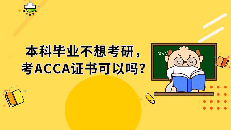 本科毕业不想考研,考ACCA证书可以吗?