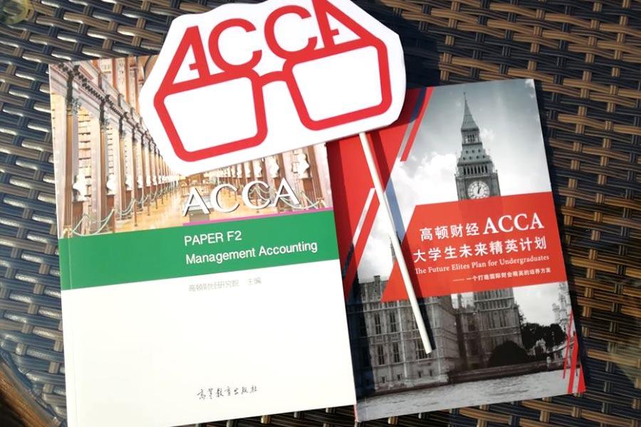 语言类专业可以报考ACCA吗?应该怎么学习?