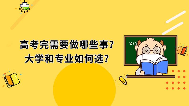 高考完需要做哪些事?大学和专业如何选?