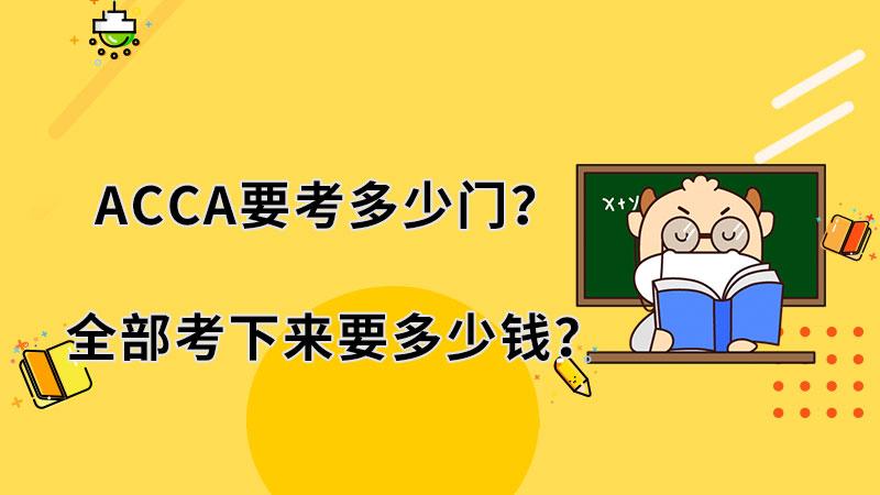 2021年ACCA要考多少门?全部考下来要多少钱?