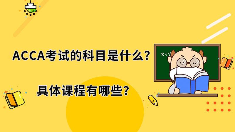 ACCA考试的科目是什么?具体课程有哪些?