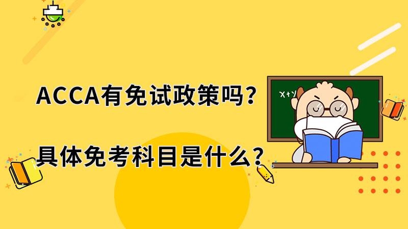 ACCA有免试政策吗?具体免考科目是什么?