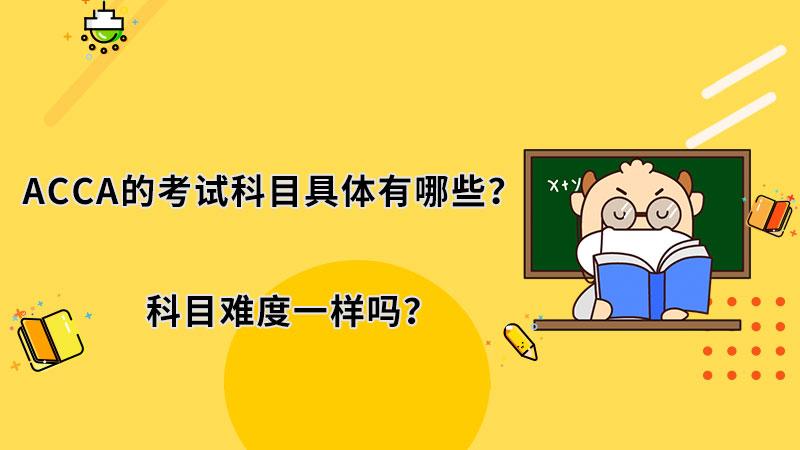 ACCA的考试科目具体有哪些?科目难度一样吗?
