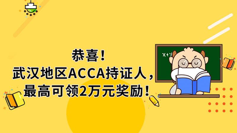 恭喜!武汉地区ACCA持证人