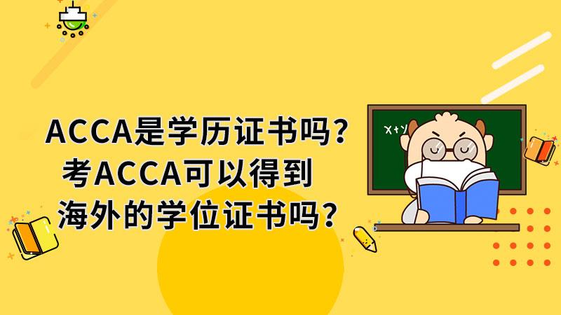 ACCA是学历证书吗?考ACCA可以得到海外的学位证书吗?