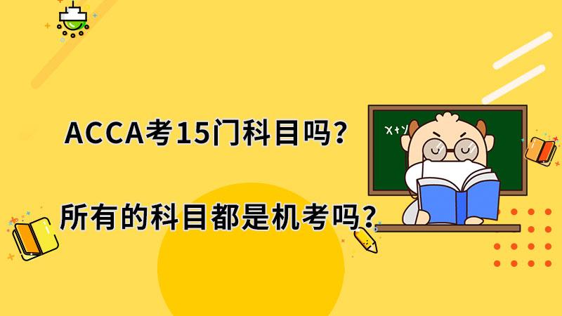 ACCA考15门科目吗?ACCA所有的科目都是机考吗?