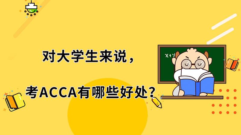 对大学生来说,考ACCA有哪些好处?