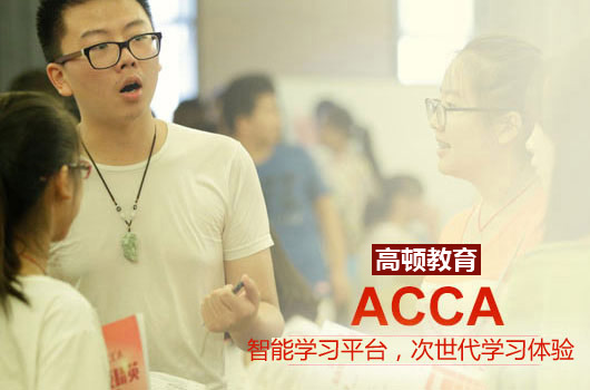 ACCA考下来大概费用多少?