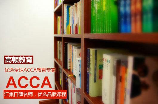 ACCA考试科目F3中的折旧计算法与记账方式