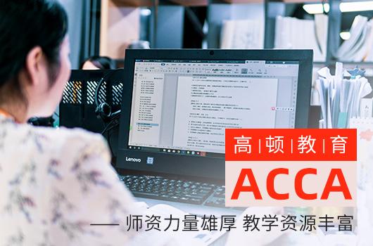 较全 ACCA免考政策,有的人13科可直接免试9科!