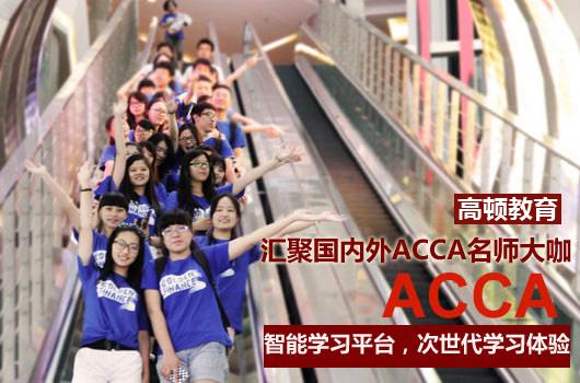 IAEP和ACCA哪个好