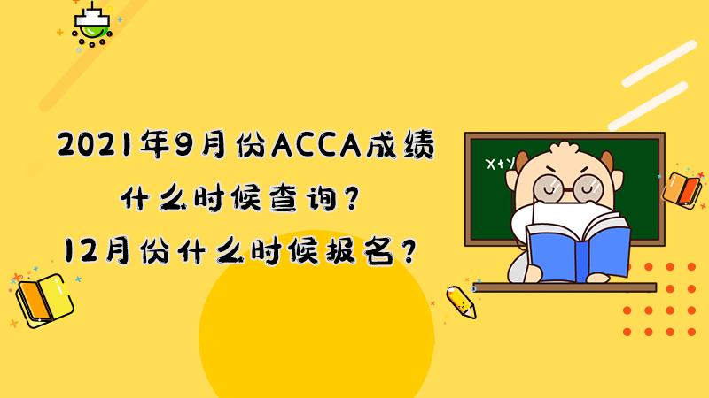 2021年9月份ACCA成绩什么时候查询?12月份什么时候报名?