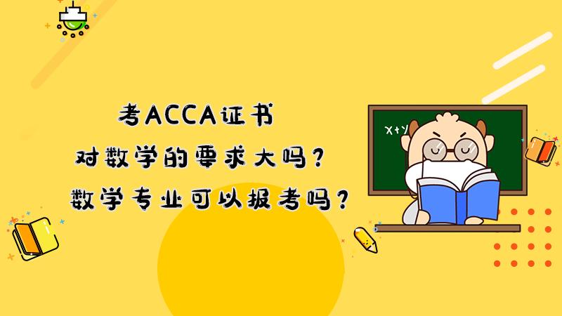 考ACCA证书对数学的要求大吗?数学专业可以报考吗?
