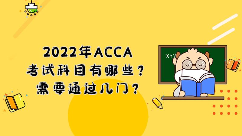<b>2022年ACCA考试科目有哪些?需要通过几门?</b>