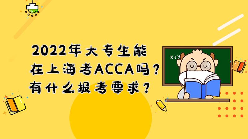 <b>2022年大专生能在上海考ACCA吗?有什么报考要求?</b>