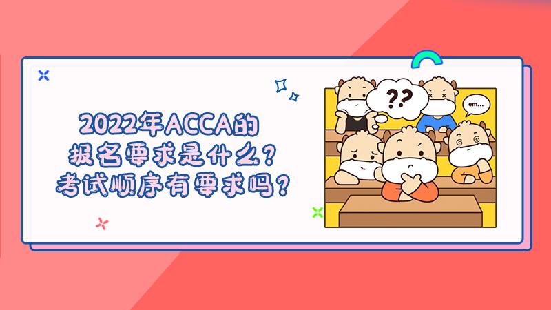 2022年ACCA的报名要求是什么