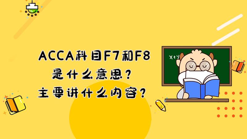 ACCA科目F7和F8是什么意思?