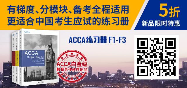 【重磅通知】高顿ACCA AB-FA(F1-F3)练习册拼团预售开始