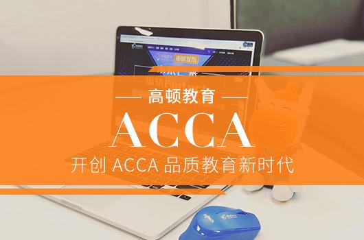 ACCA专业是什么专业?和普通会计专业有什么区别?