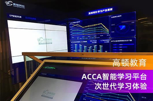 acca和初级会计有什么不同?哪个含金量更高?