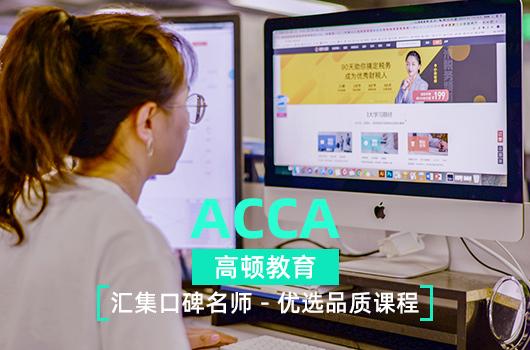 CMA和ACCA互免政策有哪些?这两个证书有什么区别?
