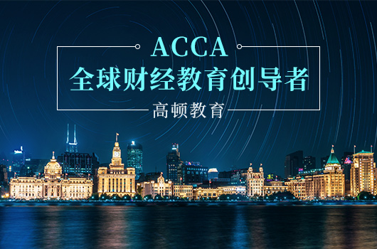 大学里可以考ACCA吗?ACCA能带来什么样的提高?