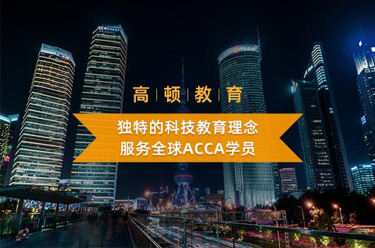 大学考ACCA有哪些证书?获得的条件是什么?