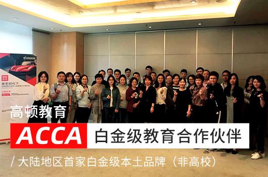 ACCA的P阶段是什么?有什么样的特点?