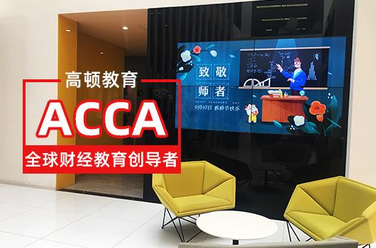 ACCA学习顺序应该怎么安排?必须按照顺序考试吗?