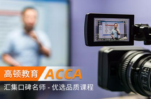 ACCA课程版本该怎么选择?有什么备考的好方法?