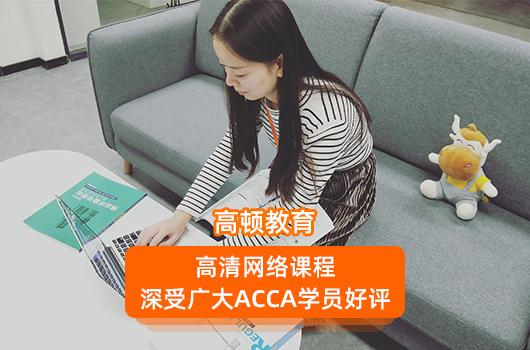 ACCA证书在沈阳有什么福利?具体的奖励和住房福利有哪些?