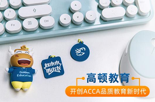 报考ACCA之后什么时候可以下载准考证?还有哪些注意事项?