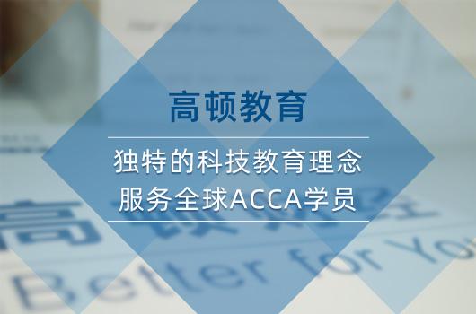 为什么大学生报考ACCA的越来越多?ACCA和研究生该怎么选择?
